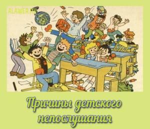 Prichiny-detskogo-neposlushanija