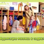 Адаптация ребенка к садику