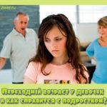 Переходный возраст у девочек и как справится с подростком?