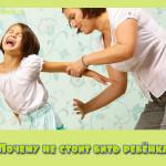 Почему не стоит бить ребёнка