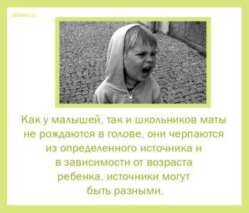 как ребенка отучить ругаться матом