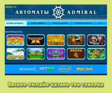 Казино «Admiral»