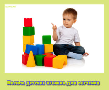 детские кубики