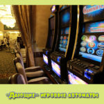 «Дающие» игровые автоматы