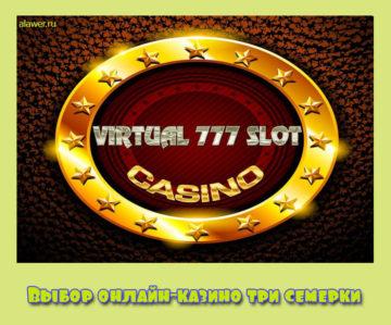 Казино «777»