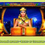 Игровой автомат «Riches of Cleopatra»
