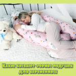 Какие бывают формы подушек для беременных