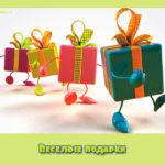 Веселые подарки