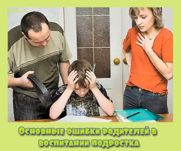 ошибки родителей в воспитании подростка