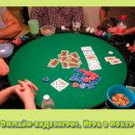 Онлайн-видеоигры. Игра в покер