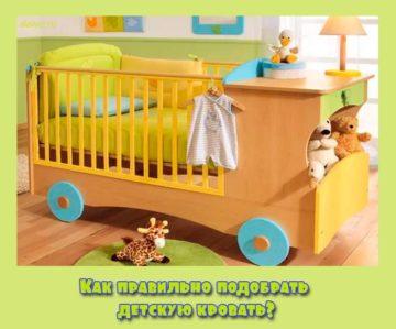 подобрать детскую кровать