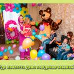 Где провести день рождения ребенка?