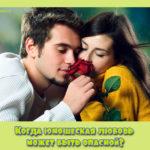 Когда юношеская любовь может быть опасной?
