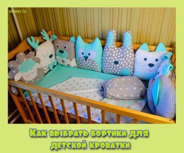 Как выбрать бортики для детской кроватки
