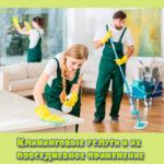 Клининговые услуги и их повседневное применение