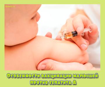 Особенности вакцинации малышей против гепатита А