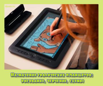 Назначение графических планшетов