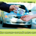 Как работает срочный выкуп авто