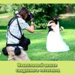 Правильный выбор свадебного фотографа