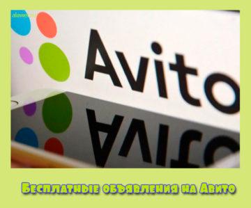 Бесплатные объявления на Авито