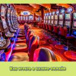 Как играть на деньги в казино-онлайн «ФриПлей»?