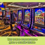 Как можно использовать демо в онлайн-казино «Азино»?