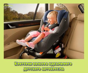 Критерии выбора детского автокресла