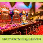 Лучшая стратегия для казино «Azino»