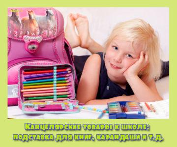 Канцелярские товары к школе
