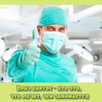 Врач хирург — кто это, что лечит, чем занимается
