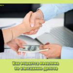 Как решается проблема по взысканию долгов