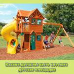 Какими должны быть хорошие детские площадки