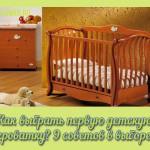 Как выбрать первую детскую кроватку? 9 советов в выборе.