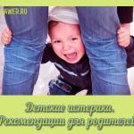 Детские истерики. Рекомендации для родителей