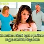 Как найти общий язык с ребёнком подросткового возраста