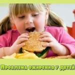 Проблема ожирения у детей