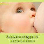 Советы по грудному вскармливанию