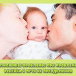 Возможные проблемы при появлении ребенка и пути их преодоления