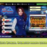 Клуб Вулкан. Открытие нового казино