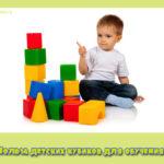 Польза детских кубиков для обучения