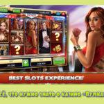 Всё, что нужно знать о казино «Вулкан»