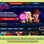 Новая веб-страница казино Вулкан онлайн – намного интересней и удобней