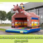Организация тематического квеста для детей