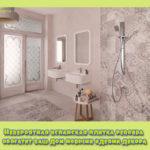 Невероятная испанская плитка peronda обогатит ваш дом новыми идеями декора