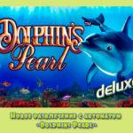 Новое развлечение с автоматом «Dolphins Pearl»