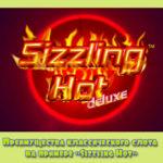 Преимущества классического слота на примере «Sizzling Hot»