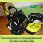 Универсальные и функциональные детские коляски Jane