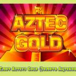 Слот Aztecs Gold (Золото Ацтеков)