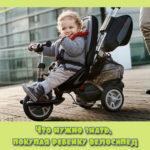 Что нужно знать, покупая ребенку велосипед