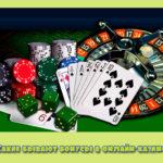 Какие бывают бонусы в онлайн-казино